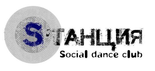 Школа танцев S`ТАНЦИЯ