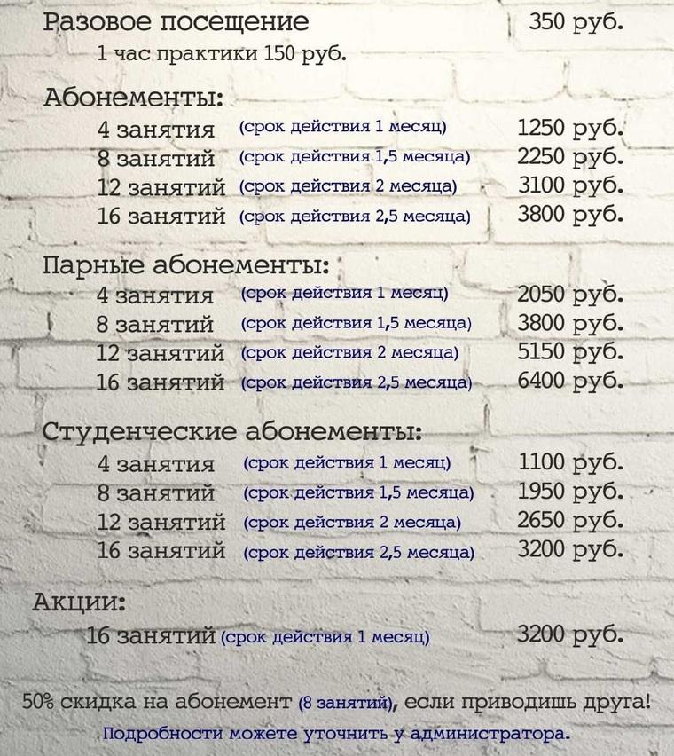 Стоимость абонементов